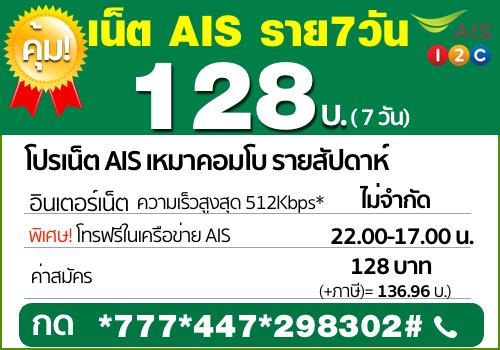 เน็ต AIS รายสัปดาห์ 128 บาท