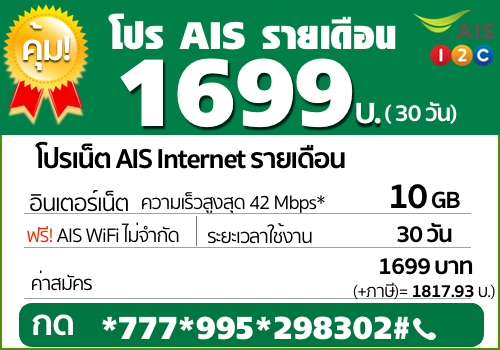 โปรเน็ต AIS รายเดือน 1699 บาท