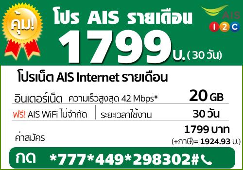 โปรเน็ต AIS รายเดือน 1799 บาท