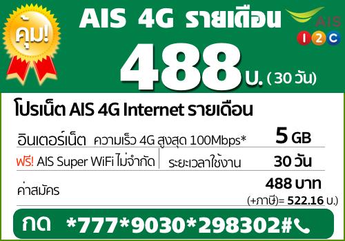 โปรเน็ต AIS 4G รายเดือน 488 บาาท