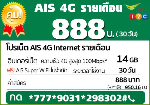 โปรเน็ต AIS 4G รายเดือน 888 บาท
