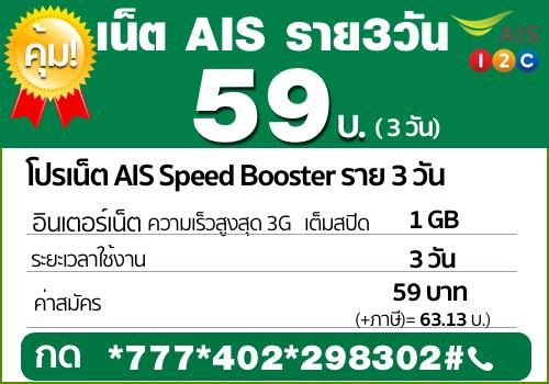 โปรเน็ต AIS เพิ่มสปีด 59 บาท ราย 3 วัน