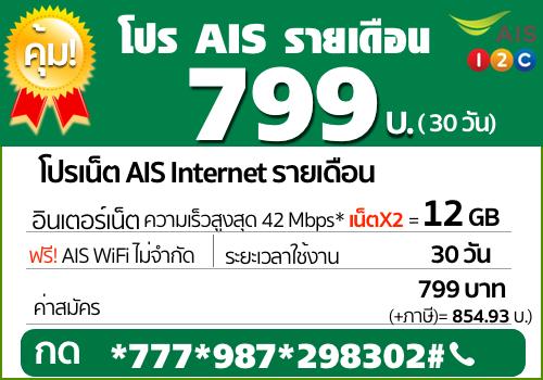 โปรเน็ต AIS รายเดือน 799 บาท