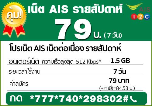 เน็ต AIS วันทูคอล 79 บาท รายสัปดาห์