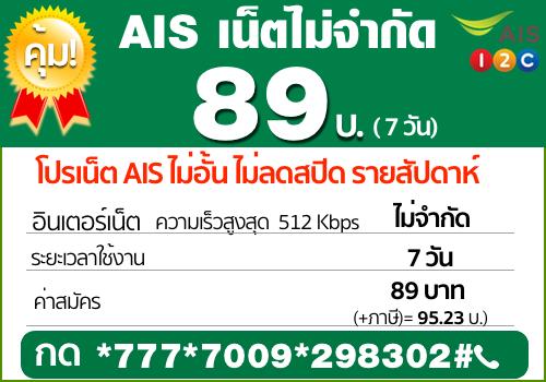 เน็ต AIS รายสัปดาห์  89 บาท