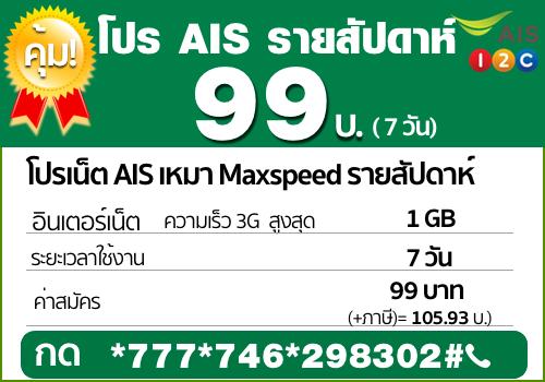 โปรเน็ต AIS รายสัปดาห์ 99 บาท