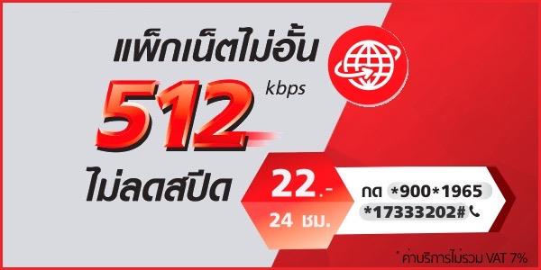 โปรเน็ตทรูรายวัน 22 บาท เน็ตไม่อั้น ไม่ลดสปีด เร็ว 512 kbps ตลอด นาน 24 ชม.