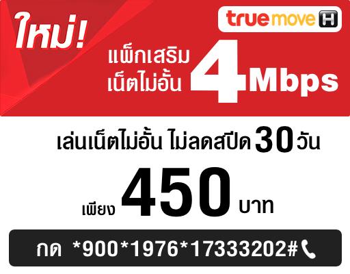 โปรเน็ตทรูมูฟเอช 450 บาท เล่นเน็ตไม่อั้น เร็ว 4Mbps ไม่ลดสปีด นาน 30 วัน