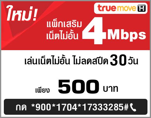 โปรเน็ตทรู 500 บาท เน็ตไม่อั้น เร็ว 4Mbps ไม่ลดสปีด ใช้นาน 30 วัน