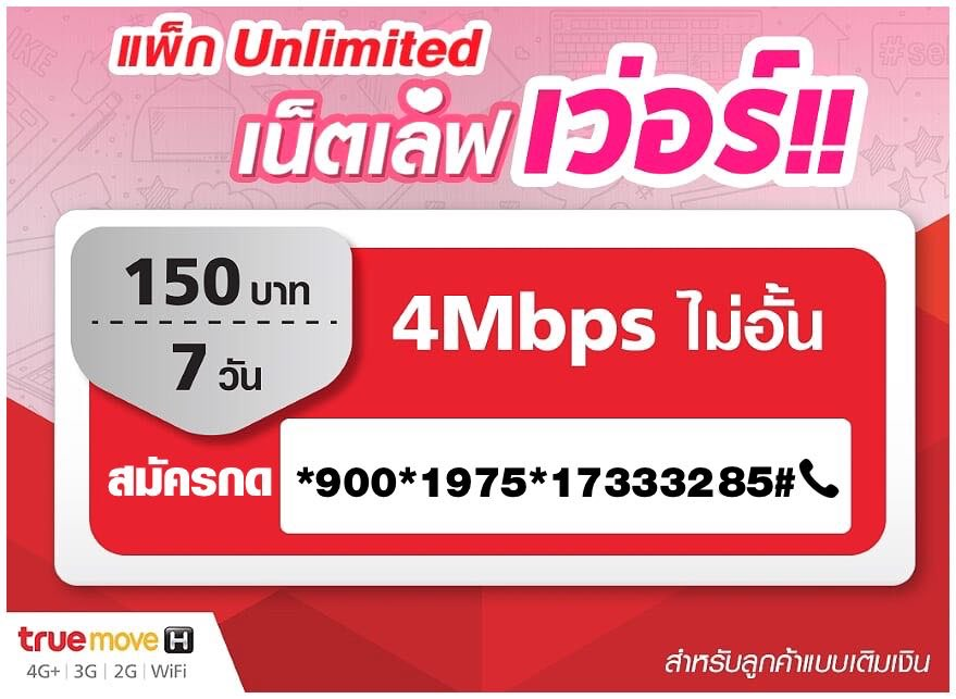 โปรเน็ตทรู 4 Mbps รายสัปดาห์