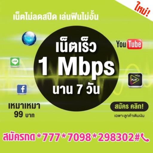 AIS 1 Mbps 99 บาท รายสัปดาห์
