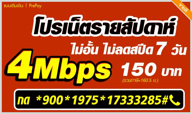 โปรเน็ตทรู 4mbps:7d-17333285