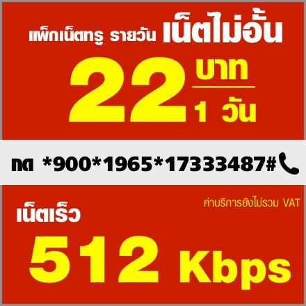 โปรเน็ตทรูรายวัน 22:512kbps