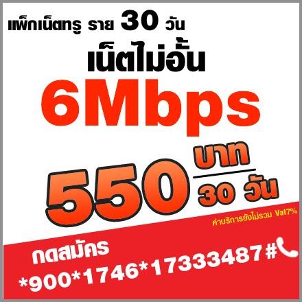 โปรเน็ตทรูรายเดือน 6mbps:550